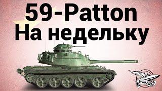 59-Patton - На недельку