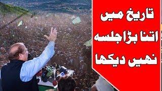 Nawaz Sharif addresses massive crowd in PML-N rally in Muzaffarabad | 24 News HD (Complete)