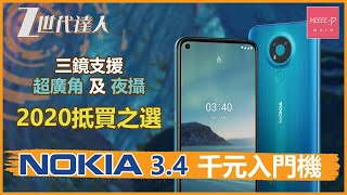 Nokia 3.4 千元入門機 三鏡支援超廣角及夜攝!2020抵買之選