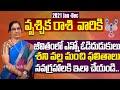 Vruschika Rasi 2021 Telugu   Rashi Phalalu Telugu 2021   Scorpio Horoscope 2021   Celebrity Bhakti