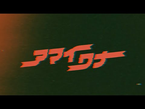 コリックガール-アマイワナ【Lyrics video】
