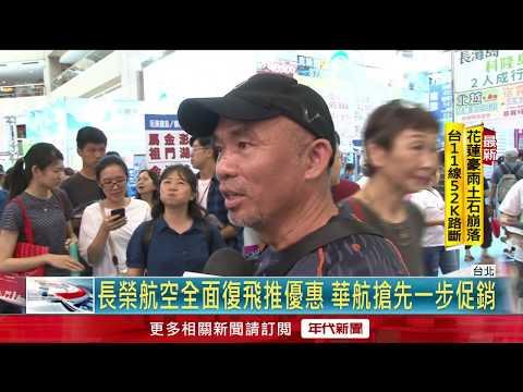"""""""挽回消費者信心"""" 長榮航空旅展推37折優惠"""