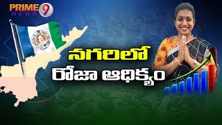 YSRCP Roja leading in Nagari; TDP Narayana trailing in Nel..
