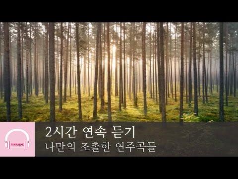 2시간 연속 듣기 | 나만의 조촐한 연주곡들 | 릴렉스 피아노 | 뉴에이지 연주곡