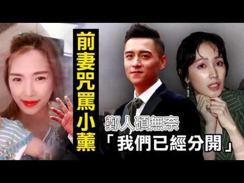 前妻爆氣失控咒罵小薰 鄭人碩無奈「我們已分開」 | 蘋果娛樂 | 台灣蘋果日報