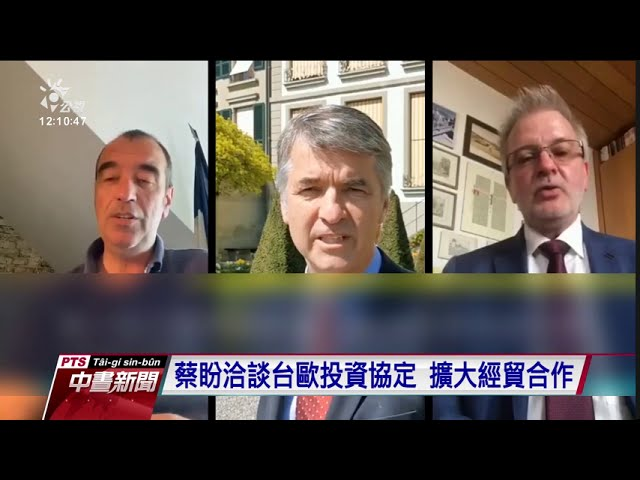 台美經濟對話 蕭美琴:洽談雙邊協定強化合作