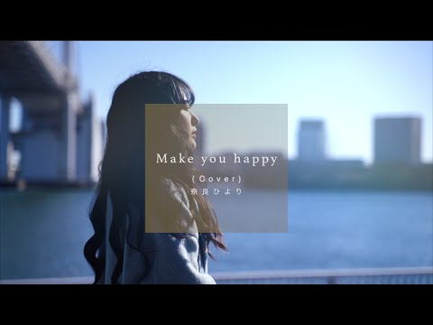 Make you happy (cover) / 奈良ひより Short Promotion Video (by「HIYORIUTA」J-pop cover)