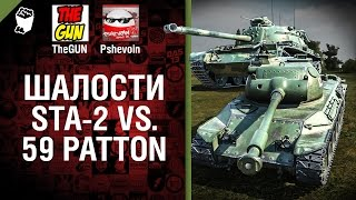 Превью: STA-2 vs 59 Patton - Шалости №19 - от TheGUN и Pshevoin