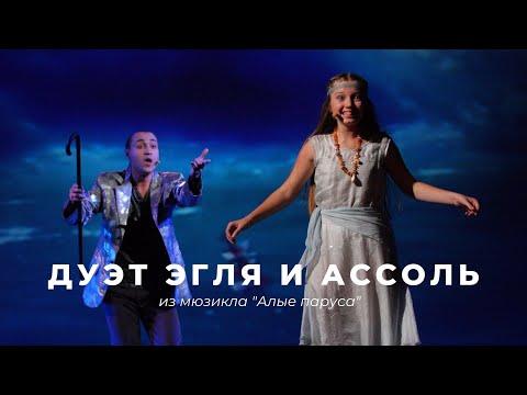Дуэт Эгля и Ассоль из мюзикла М. Дунаевского