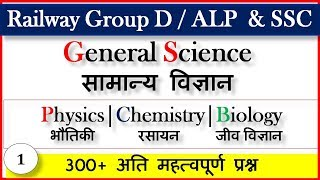 General Science सामान्य विज्ञान for Railway rrb group d ntpc competitive exams in hindi english