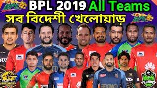 Bangabandhu BPL 2019/20 All Teams Foreign Players   BPL 2019 All 7(Seven) Teams Foreign Players