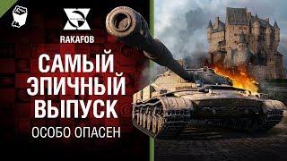 Самый эпичный выпуск - Объект 907 - Особо опасен №56 - от RAKAFOB