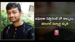 Student From Telangana Shot Dead In Firing At US Restaurant | V6 News