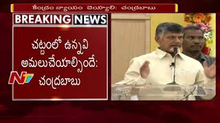 Chandrababu reminds Congress fate to Modi Govt..