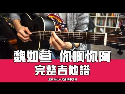 魏如萱【你啊你啊】#296 馬叔叔吉他教室