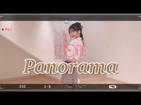 Panorama / IZ*ONE(아이즈원) dance covered hiyori 【 踊ってみた 】