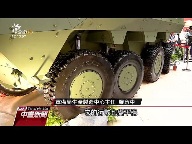 台北航太國防工業展 雲豹甲車升級款首亮相