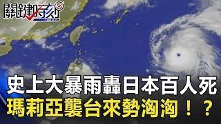 史上最大暴雨轟日本百人死 「超級強颱」瑪莉亞襲台來勢洶洶!? 關鍵時刻 20180709-1 馬西屏 鄭哲聖 黃世聰 王瑞德