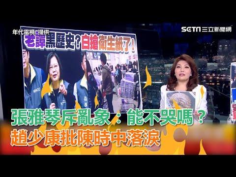 趙少康批陳時中落淚引恐慌 張雅琴怒斥亂象:能不哭嗎?|三立新聞網SETN.com