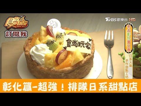 【彰化】超強日系人氣甜點店!淳手作甜點工作室 食尚玩家