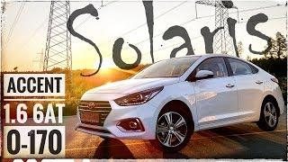 Обзор Hyundai Accent 2018 1.6 6AT - НАКОНЕЦ-ТО 6ст АКПП для УКРАИНЫ! Тест Акцент Солярис 0-170