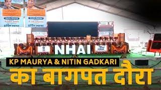KP Maurya & Nitin Gadkari का बागपत दौरा  UP News Live  