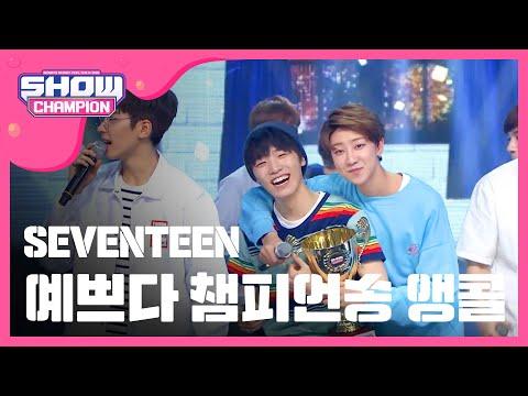 (ShowChampion EP.185) Champion song 'SEVENTEEN - Pretty U' Encore