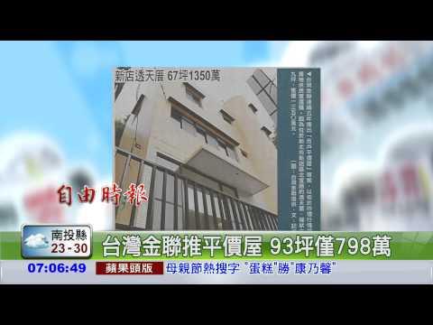 台灣金聯推平價屋 93坪僅798萬
