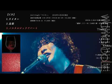 【TRAILER】WOMCADOLE 「ライター」全曲TRAILER