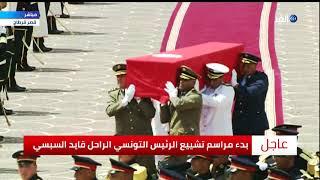 تونس الآن | بدء مراسم تشييع جنازة الرئيس الراحل قا ...