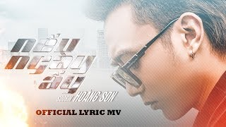 neu-ngay-ay-soobin-hoang-son-official-lyric-video.jpg