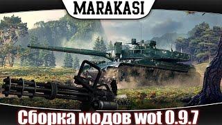 Сборка модов для World of Tanks модпак патч 0.9.7 wot лучшие новые моды