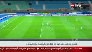 الزمالك يخاطب حرس الحدود لنقل كأس مصر لاستاد القاهرة     -