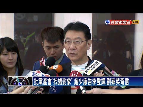 不服被追徵黨產 趙少康告李登輝、劉泰英背信-民視新聞