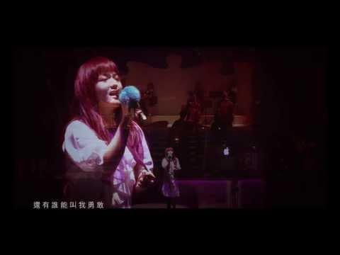 徐佳瑩LaLa 繼續‧理想人生演唱會實況錄音-【失落沙洲】演唱會版Official MV[HD]