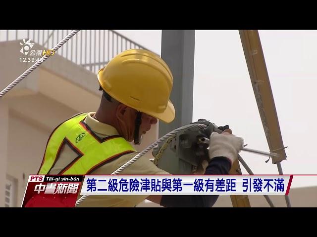 電務人員危險性高 台鐵工會不滿遭列二級