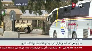 مصر تواصل فتح معبر رفح طوال شهر رمضان للتخفيف عن ... -