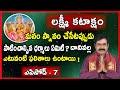 Lakshmi Vaibhavam Epi - 7 | Sri Chirravuri | Ardhika Samasyalu | Money Problems | Lakshmi Kataksham