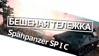 Бешеная тележка - Spähpanzer SP I C
