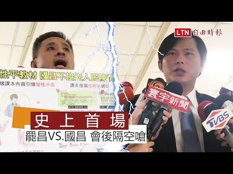 說明會唇槍舌戰 黃國昌:孫繼正撕裂社會