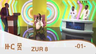 Zur 8 Game Show 01   ዙር ፰ ጨዋታ 01  [Arts Tv World]