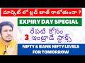 Stock  market Crash Coming |  Nifty & Bank Nifty Levels | 3 Intraday Stocks For Tomorrow | #Telugu