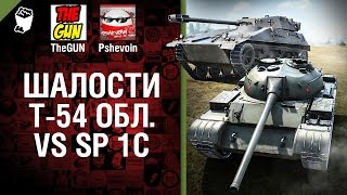 Превью: Т-54 обл. vs SP I C - Шалости №18 - от TheGUN и Pshevoin