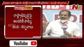 Decentralising AP capital as per people's wishes: Kannabab..