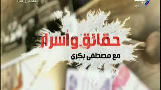 حقائق واسرار- مصطفي بكري - 31 أغسطس 2018 - الحلقة الكاملة ...