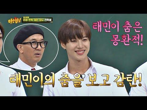 태민이(Tae-min) 춤 보고 소름 끼치도록 감탄한 구준엽(Koo Jun-yup) (갓태민♥) 아는 형님(Knowing bros) 136회