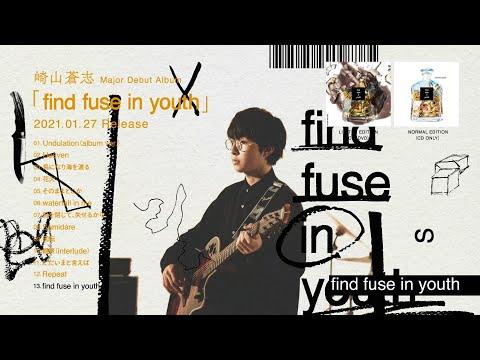 崎山蒼志 01.27 Release Major Debut Album [find fuse in youth] クロスフェード