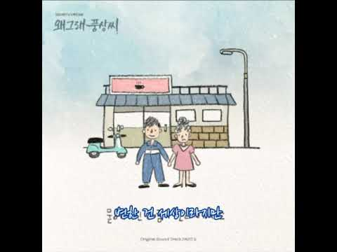 먼데이 키즈(Monday Kiz)  ➿  묻어버린 아픔   (가사)    왜그래 풍상씨 OST