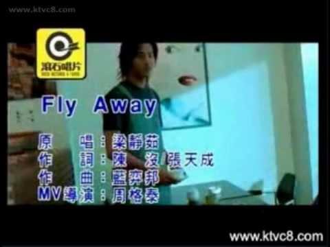 梁静茹Fly Away 鋼琴旋律