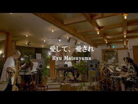 Ryu Matsuyama / 愛して、愛され【2020.7.30 ONLINE LIVE】
